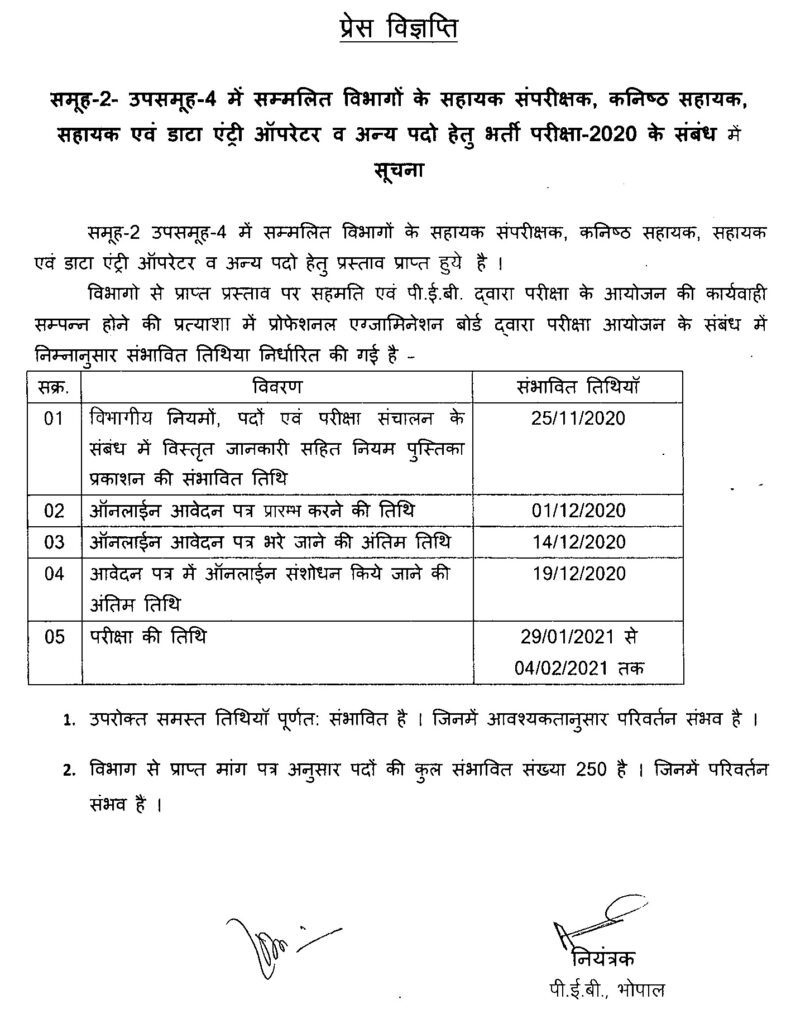 Sahayak Samparikshak, Kanishth Sahayak, DEO MP PEB Recruitment 2020